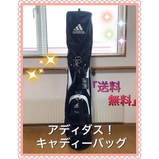 アディダス(adidas)の「送料無料」アディダスゴルフキャディーバック(バッグ)