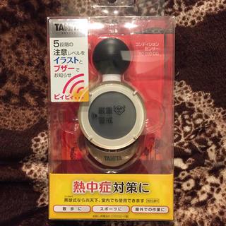 タニタ(TANITA)の熱中症予防指計 コンディションセンサー(日用品/生活雑貨)