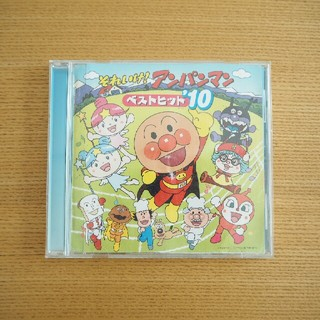 アンパンマン(アンパンマン)のアンパンマン☆CD2010(キッズ/ファミリー)