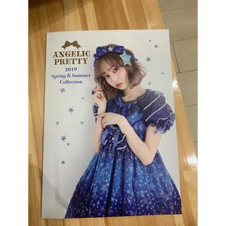 アンジェリックプリティー(Angelic Pretty)の2019春夏コレクションブック(ファッション)