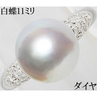 白蝶真珠 南洋真珠 11ミリ ダイヤ リング 指輪 Pt 11mm 19号(リング(指輪))