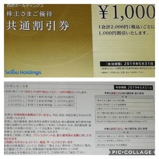 オマケ付⭐西武ホールディングス 共通割引券 1000円×5枚セット(その他)