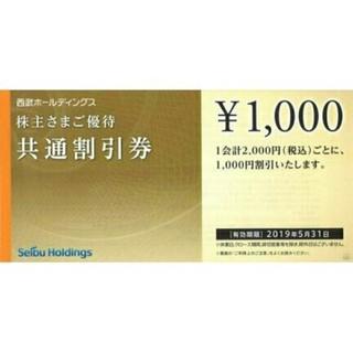 西武ホールディングス株主優待券  1000円割引券 5枚 (その他)
