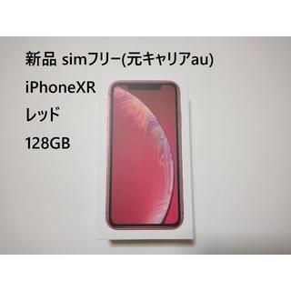 アップル(Apple)のiPhoneXR レッド 128GB 新品 simフリー 残債無 制限○(スマートフォン本体)