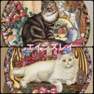 エインズレイ(Aynsley China)の【値下げ】エインズレイ 猫 四季 秋 冬 プレート 皿(食器)