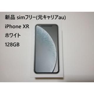 アップル(Apple)のiPhoneXR ホワイト 128GB 新品 simフリー 残債無 制限○(スマートフォン本体)