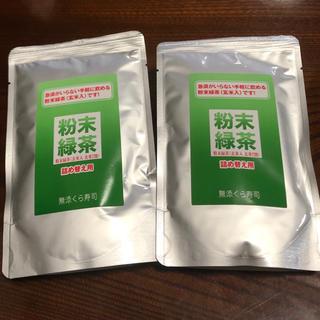 くら寿司 粉末緑茶 2袋(茶)