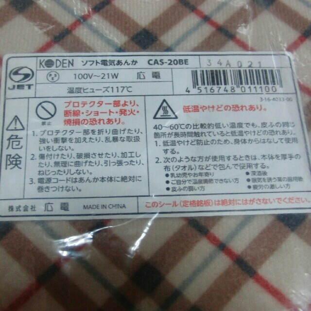 Ren様専用 KODEN ソフト電気あんか CAS-20BE スマホ/家電/カメラの冷暖房/空調(電気ヒーター)の商品写真