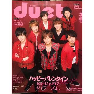 duet winkup 切り抜き  sexyzone Hey!Say!JUMP(切り抜き)