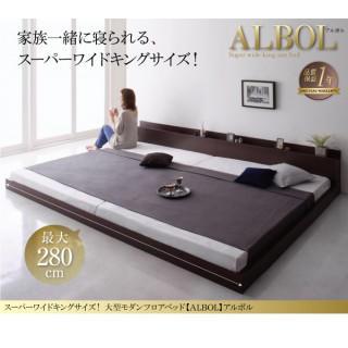 2262スーパーワイド大型モダンフロアベッド【ALBOL】ワイドK220(キングベッド)