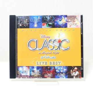 ディズニー(Disney)のディズニー・オン・クラシック~まほうの夜の音楽会 10周年記念ライブ・ベスト(アニメ)