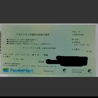 りんちゃん様  相撲チケット(相撲/武道)