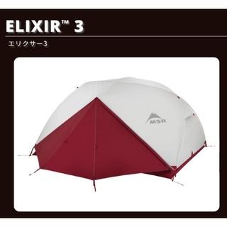 エムエスアール(MSR)の『新品未使用』MSR Elixir 3 Tent 2018年モデル エリクサー3(テント/タープ)