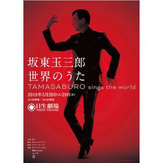 坂東玉三郎 世界のうた 5/28 日生劇場 開演 14:00 ペアチケット(伝統芸能)