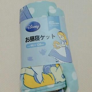 ディズニー(Disney)の新品♡不思議の国のアリス/お昼寝ケット(タオルケット)