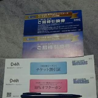 ヨコハマディーエヌエーベイスターズ(横浜DeNAベイスターズ)のイースタン・リーグ招待券とチケット割引証とショップ10%OFFクーポン(ショッピング)