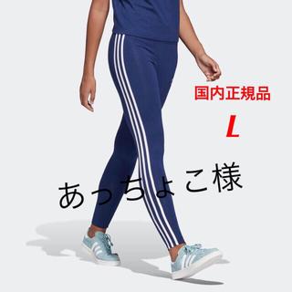 アディダス(adidas)の【L】3枚   ダークブルー  3ライン レギンス    (レギンス/スパッツ)