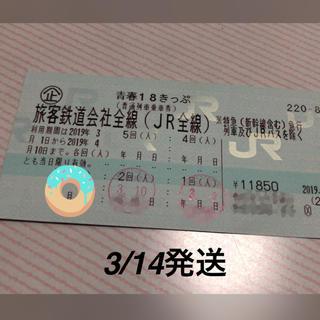 ジェイアール(JR)の青春18きっぷ 2回(鉄道乗車券)