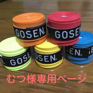 ゴーセン(GOSEN)のGOSENグリップテープ5色×2セット(その他)