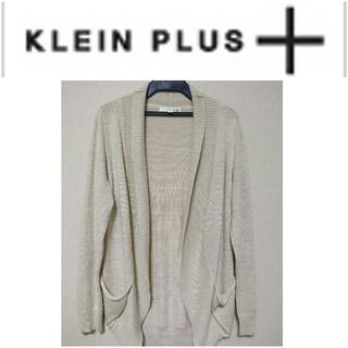 クランプリュス(KLEIN PLUS)のKLEIN PLUS クランプリュス カーディガン(カーディガン)