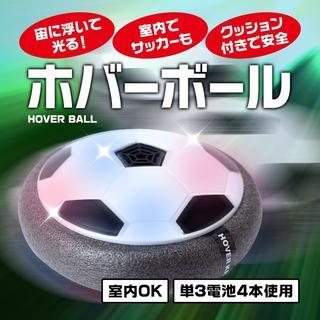 室内サッカーボール ホバーボール エアサッカー 浮いて光る!(野球/サッカーゲーム)