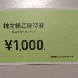 ニコアンド(niko and...)のアダストリア株主優待券 3,000円分(ショッピング)