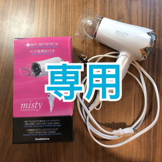 カシムラ(Kashimura)のマルチボルテージヘアードライヤー 海外国内兼用 misty(ドライヤー)