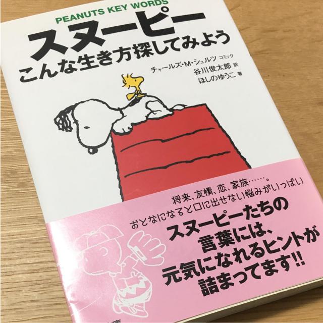 スヌーピーこんな生き方探してみよう エンタメ/ホビーの漫画(その他)の商品写真