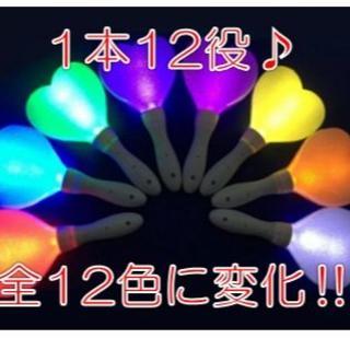 新品ペンライト ■マルチカラー 2本 ハート型ペンライト ライブ コンサート(アイドルグッズ)