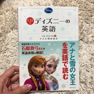 ディズニー(Disney)のかりんとう様専用◎ディズニーの英語 コレクション5 アナと雪の女王」(参考書)