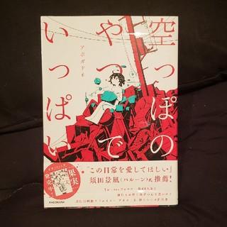 カドカワショテン(角川書店)の空っぽのやつでいっぱい(青年漫画)