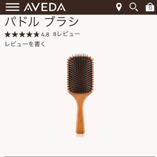 ◆新品未使用◆AVEDA アヴェダ パドルブラシ
