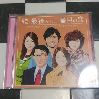 続・最後から二番目の恋 サウンドトラック CD(テレビドラマサントラ)
