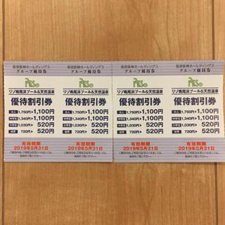 リゾ鳴尾浜プール&天然温泉 割引券4枚(プール)