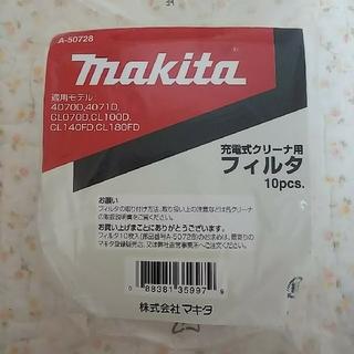 マキタ(Makita)のちろりん7747様専用 マキタ 充電式クリーナー用 フィルタA-50728 (掃除機)