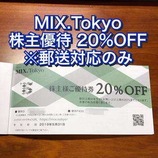 ジルスチュアート(JILLSTUART)のTSI 株主優待 MIX.Tokyo 20%割引 JILLSTUART クーポン(ショッピング)