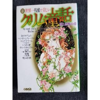 グリム童話(女性漫画)
