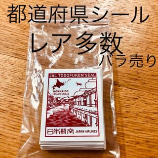 ジャル(ニホンコウクウ)(JAL(日本航空))のレア多数 JAL 都道府県シール 日本航空 バラ売り 消印無し(航空機)