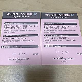 ディズニー(Disney)のポップコーン 引換券 2枚セット(フード/ドリンク券)