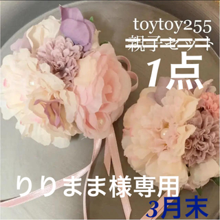 りりまま様専用 285→255コサージュ(コサージュ/ブローチ)