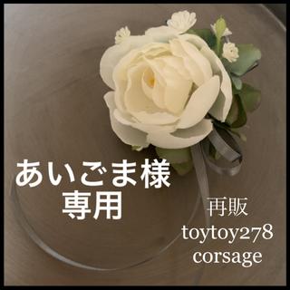 あいごま様専用 toytoy278 小さなコサージュ ラナン ミニ(コサージュ/ブローチ)