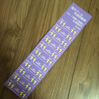 名古屋 屋内プール 共通回数券 11枚綴り(プール)