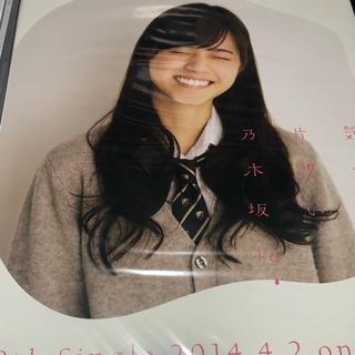 ノギザカフォーティーシックス(乃木坂46)の西野七瀬 気づいたら片想い 個別ポスター(アイドルグッズ)