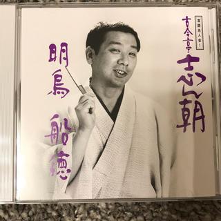 落語名人会1 古今亭志ん朝1 CD 美品(演芸/落語)