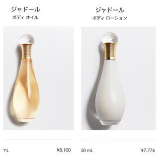 ディオール(Dior)のDior ジャドール ボディークリーム&ボディーオイルセット(ボディクリーム)
