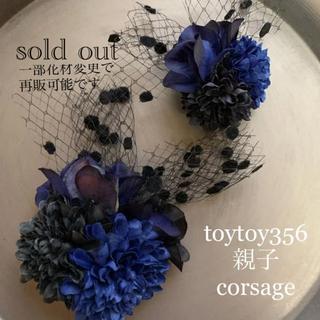 ★ toytoy356 親子コサージュ 髪飾り ブローチ 黒紺(コサージュ/ブローチ)