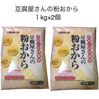豆腐屋さんの粉おから1kg×2個(豆腐/豆製品)
