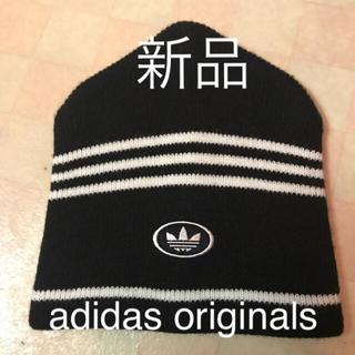 ニット帽  adidas originals