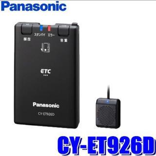 パナソニック(Panasonic)のETC車載器 CY-ET926D(ETC)
