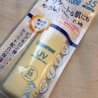 コパトーン(Coppertone)のコパトーン UVカットミルクマイルド 40ml(日焼け止め/サンオイル)